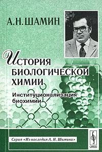 А. Н. Шамин История биологической химии. Институционализация биохимии цены онлайн