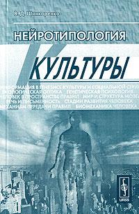 В. Д. Шинкаренко Нейротипология культуры с д хайтун социум против человека законы социальной эволюции