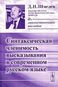 Д. Н. Шмелев Синтаксическая членимость высказывания в современном русском языке лихачев д заметки о русском