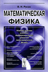 В. Н. Русак Математическая физика