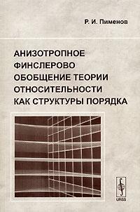 Р. И. Пименов Анизотропное финслерово обобщение теории относительности как структуры порядка специальная теория относительности незаконченная дискуссия