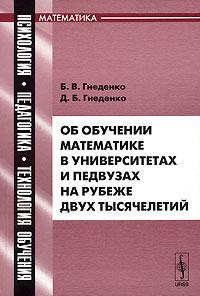 . . Гнеденко, Д. . Гнеденко О очении математике ниерситетах и педзах на реже дх тысячелетий