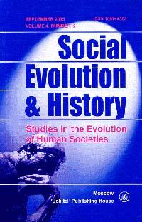 Гринин Л.Е. и др. Social Evolution & History. V.4,№2 social evolution and history volume 13 number 2