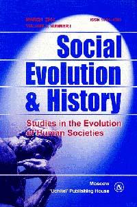 Гринин Л.Е. и др. Social Evolution & History. V.3,№1 social evolution and history volume 13 number 2