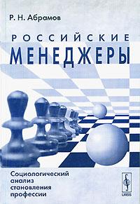 Российские менеджеры. Социологический анализ становления профессии