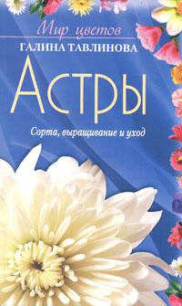 Галина Тавлинова Астры. Сорта, выращивание и уход галина лазарева выращивание грибов