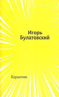 Игорь Булатовский Карантин джудит миллер антиквариат каталог цен на 2004 2005 годы