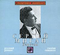 Сергей Мигай. Русский романс