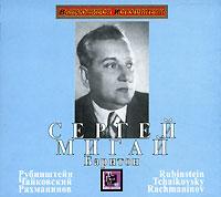 Сергей Мигай. Рубинштейн. Чайковский. Рахманинов