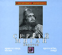 Сергей Мигай. Арии из опер, песни