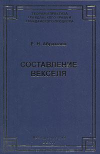 Е. Н. Абрамова Составление векселя е в шестакова международные контракты правила составления