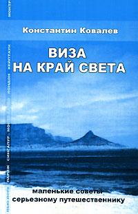 Виза на край света. Маленькие советы серьезному путешественнику. Константин Ковалев