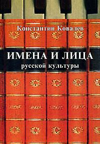Константин Ковалев Имена и лица русской культуры