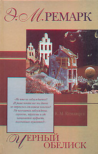 Черный обелиск книги эксмо обелиск