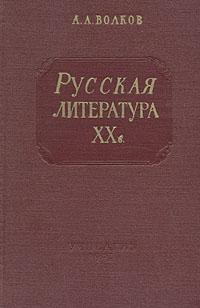 Русская литература XX в.