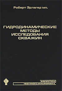 Роберт Эрлагер Гидродинамические методы исследования скважин