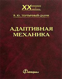 В. Ю. Тертычный-Даури Адаптивная механика