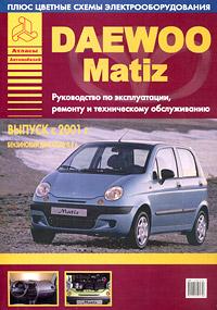 Daewoo Matiz с 2001 г. Руководство по эксплуатации, ремонту и техническому обслуживанию