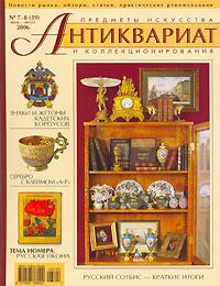 Zakazat.ru Антиквариат, предметы искусства и коллекционирования, №7-8, июль-август 2006