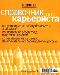 Справочник карьериста. 2007