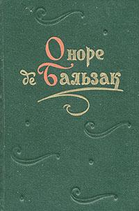 все цены на Оноре де Бальзак. Повести и рассказы. В двух томах. Том 1 онлайн
