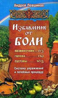 Андрей Левшинов Избавление от боли. Система упражнений и лечебных процедур цены