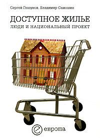Сергей Глазунов, Владимир Самошин Доступное жилье. Люди и национальный проект проект дома из сруба