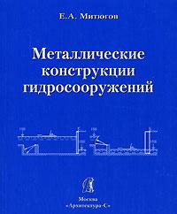 Е. А. Митюгов Металлические конструкции гидросооружений