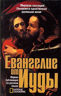Евангелие от Иуды книга иуды