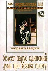 Белеет парус одинокий (1937 г., 81 мин.)Фильм, поставленный по повести Валентина Катаева