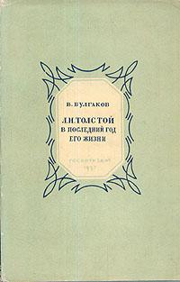 Л. Н. Толстой в последний год его жизни вел тэйк
