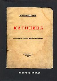 Александр Блок Катилина в вихре революции события глазами поэта