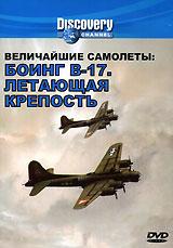 Discovery. Величайшие самолеты: Боинг В-17. Летающая крепость revell самолет бомбардировщик боинг b 17g летающая крепость американский