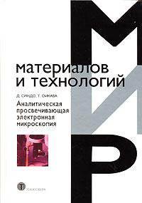 Д. Синдо, Т. Оикава Аналитическая просвечивающая электронная микроскопия