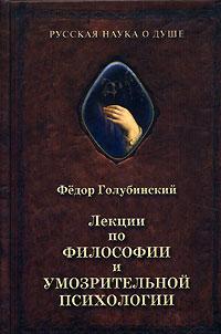 Федор Голубинский Лекции по философии и умозрительной психологии отсутствует современное осмогласие гласовые напевы московской традиции