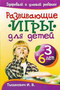 Развивающие игры для  детей от 3 до 6 лет
