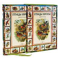 Е. Коблик Птицы Европы (подарочное издание) амадины гульда в москва по низким ценам