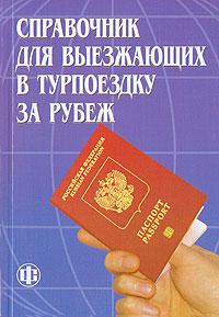 Справочник для выезжающих в турпоездку за рубеж. Сергей Шпилько,Анна Гладун