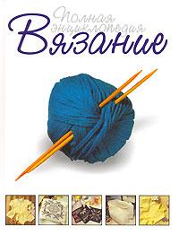 Вязание. Полная энциклопедия приспособление для вязания носков