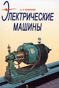 А. П. Епифанов Электрические машины