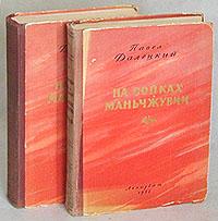 На сопках Маньчжурии (комплект из 2 книг) тименчик р последний поэт анна ахматова в 1960 е годы издание второе исправленное и расширенное том 1 комплект из 2 книг