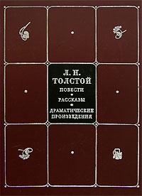 Л. Н. Толстой Л. Н. Толстой. Собрание сочинений в 8 томах. Том 7. Повести. Рассказы. Драматические произведения