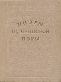 Поэты пушкинской поры избранные стихи