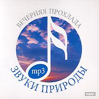 Звуки природы. Вечерняя прохлада (mp3) музыкальные диски иддк звуки природы вечерняя прохлада