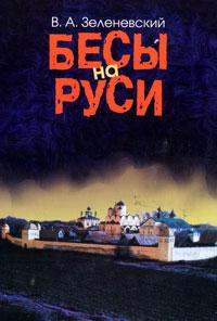 В. А. Зеленевский Бесы на Руси