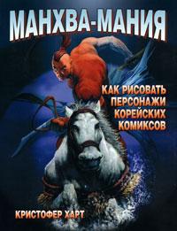 Кристофер Харт Манхва-мания