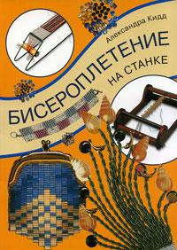 Александра Кидд Бисероплетение на станке кох сабина бижутерия из бисера браслеты бусы подвески сумочки