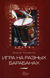 9785867934569 - Ольга Токарчук: Игра на разных барабанах - Книга