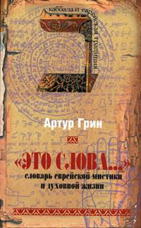 """Артур Грин. """"Это слова..."""". Словарь еврейской мистики и духовной жизни"""