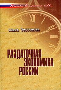 Раздаточная экономика России